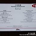 08 麗星郵輪寶瓶星號王朝中菜餐廳-03.jpg