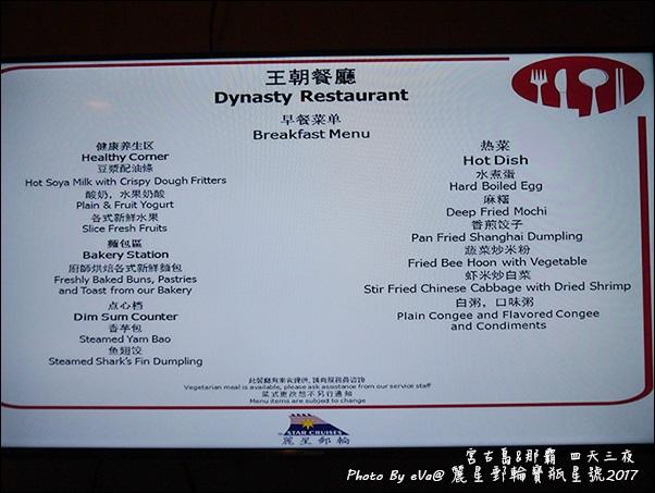 08 麗星郵輪寶瓶星號王朝中菜餐廳-17.jpg