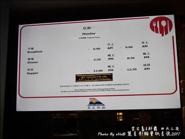 09 麗星郵輪寶瓶星號航海家國際美食自助餐廳-10.jpg