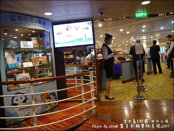 09 麗星郵輪寶瓶星號航海家船長晚宴-02.jpg
