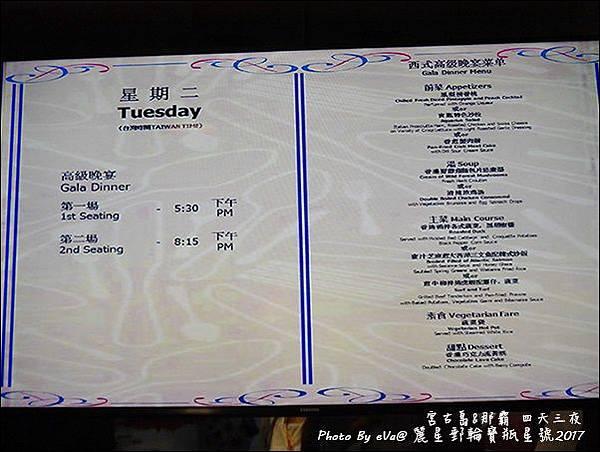 09 麗星郵輪寶瓶星號航海家船長晚宴-03.jpg