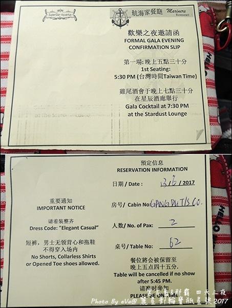 09 麗星郵輪寶瓶星號航海家船長晚宴-04.jpg