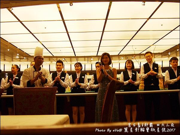 09 麗星郵輪寶瓶星號航海家船長晚宴-28.jpg