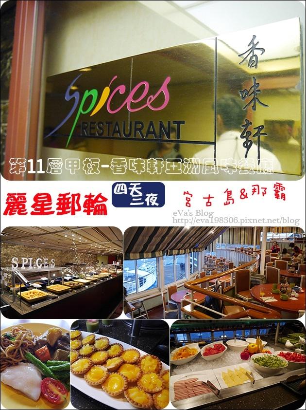 10 麗星郵輪寶瓶星號香味軒亞洲風味餐廳-01.jpg