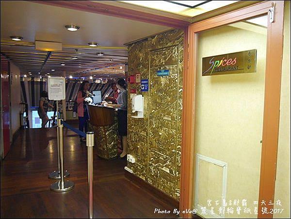 10 麗星郵輪寶瓶星號香味軒亞洲風味餐廳-02.jpg
