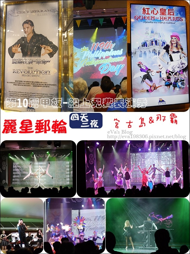 12 麗星郵輪寶瓶星號船上免費表演秀-01.jpg