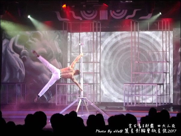 12 麗星郵輪寶瓶星號船上免費表演秀-38.jpg