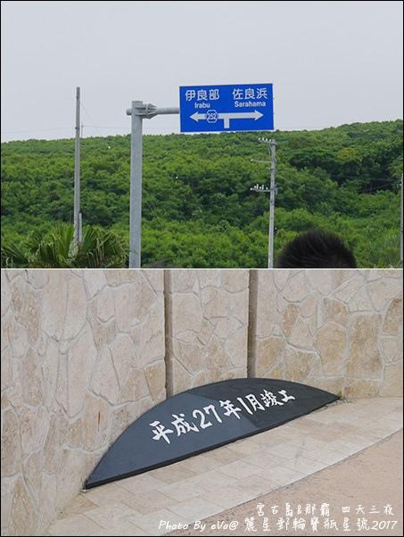 13 麗星郵輪寶瓶星號宮古島岸上行程-16.jpg
