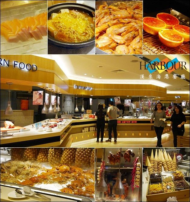 漢來海港餐廳-01.jpg