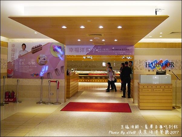 漢來海港餐廳-02.jpg