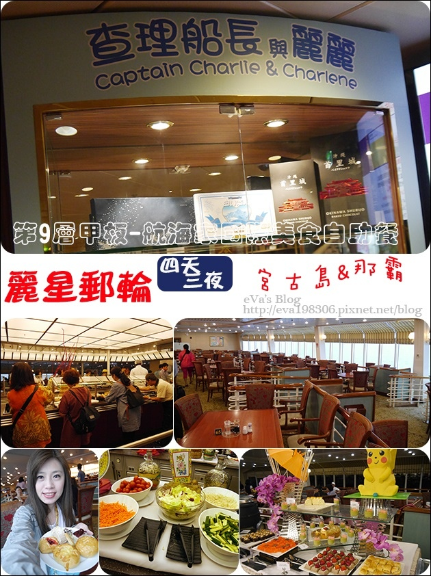 09 麗星郵輪寶瓶星號航海家國際美食自助餐廳-01.jpg