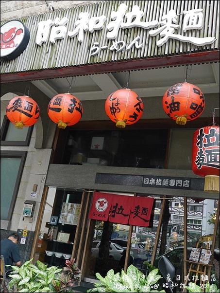 昭和拉麵-02.jpg