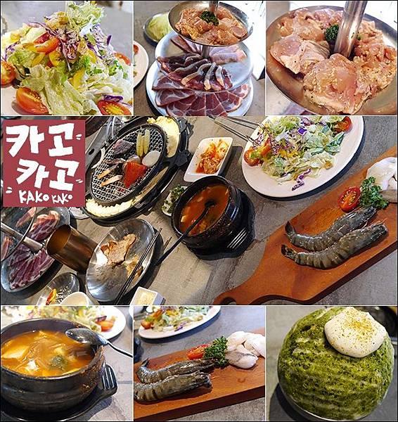 KAKO KAKO日韓燒肉-01.jpg