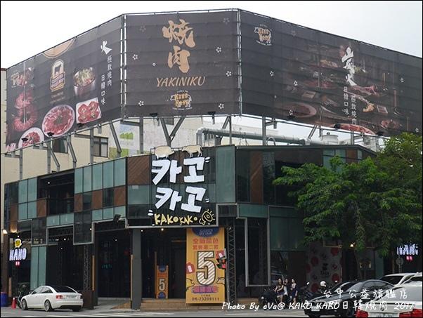 KAKO KAKO日韓燒肉-02.jpg
