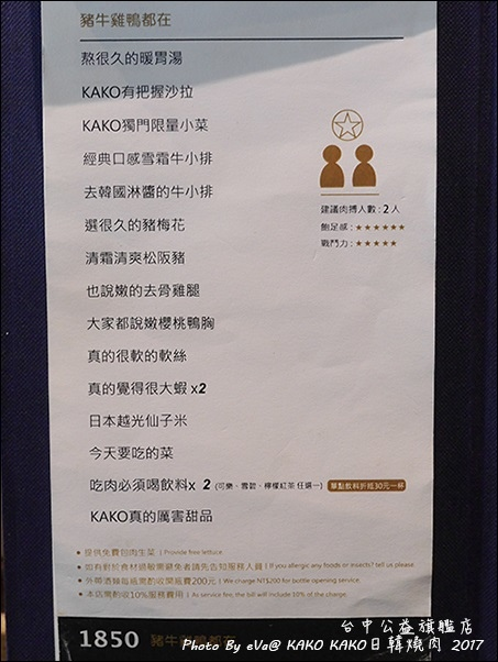 KAKO KAKO日韓燒肉-20.jpg