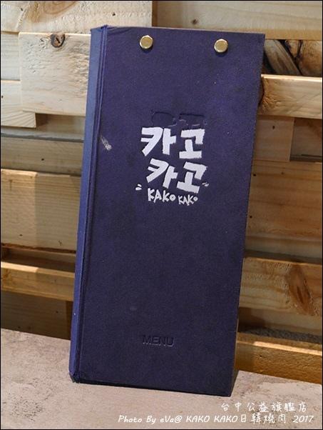 KAKO KAKO日韓燒肉-18.jpg