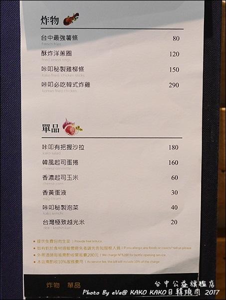 KAKO KAKO日韓燒肉-25.jpg