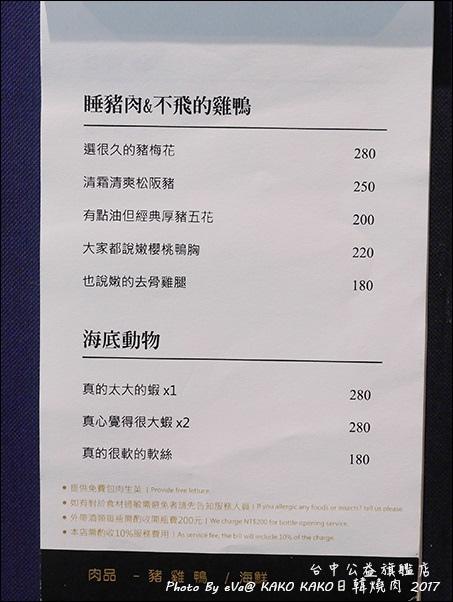 KAKO KAKO日韓燒肉-24.jpg
