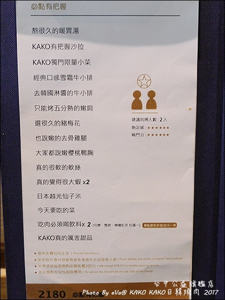 KAKO KAKO日韓燒肉-21.jpg
