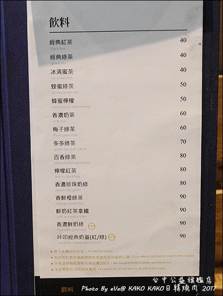 KAKO KAKO日韓燒肉-27.jpg