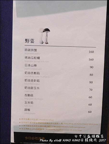 KAKO KAKO日韓燒肉-26.jpg