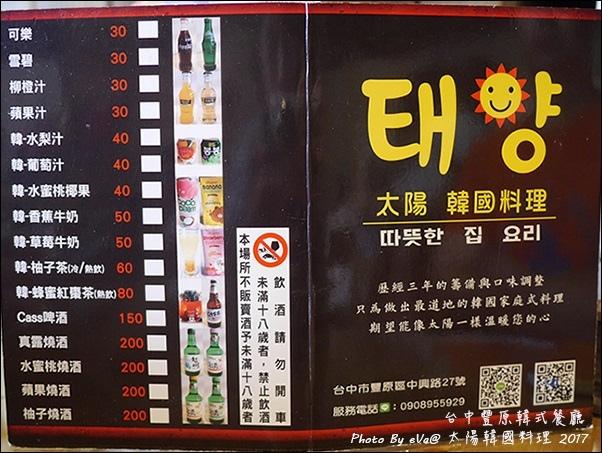 太陽韓國料理-10.jpg