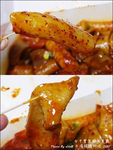 太陽韓國料理-32.jpg