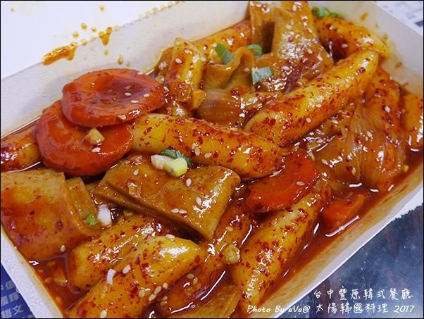 太陽韓國料理-31.jpg
