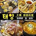 太陽韓國料理-01.jpg
