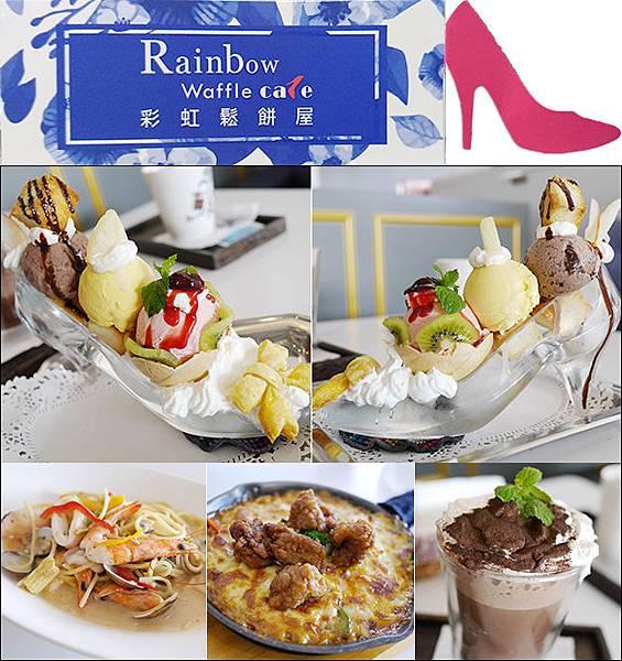 Rainbow Waffle cafe-01.jpg