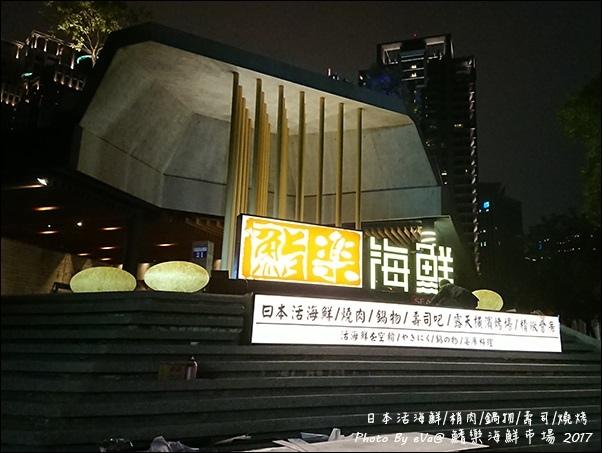 鰭樂海鮮-02.jpg