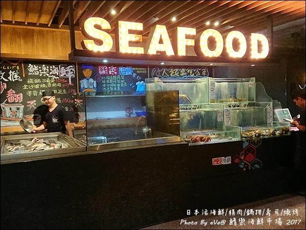 鰭樂海鮮-11.jpg
