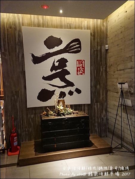鰭樂海鮮-15.jpg