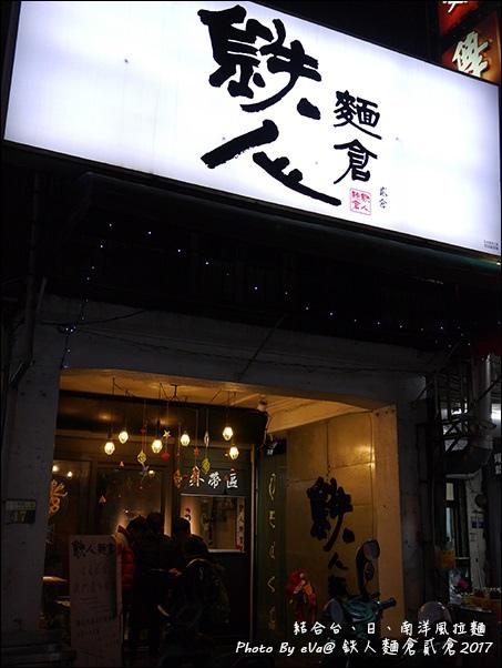 铁人麵倉貳倉-02.jpg