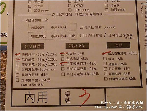 铁人麵倉貳倉-11.jpg