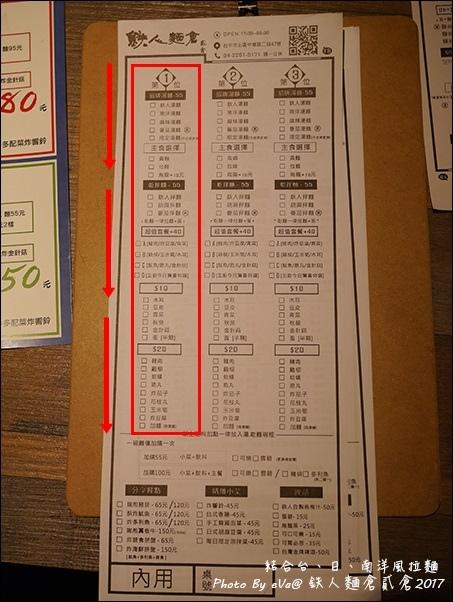 铁人麵倉貳倉-08.jpg