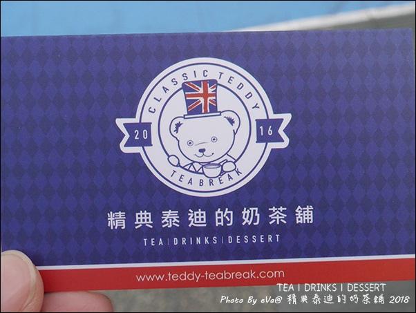 精典泰迪的奶茶舖-14.jpg