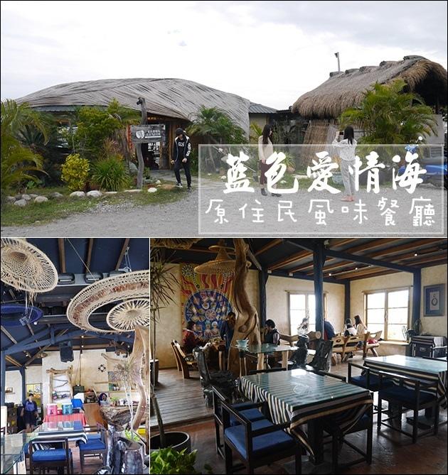 藍色愛情海餐廳-01.jpg
