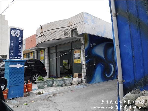 藍色愛情海餐廳-03.jpg