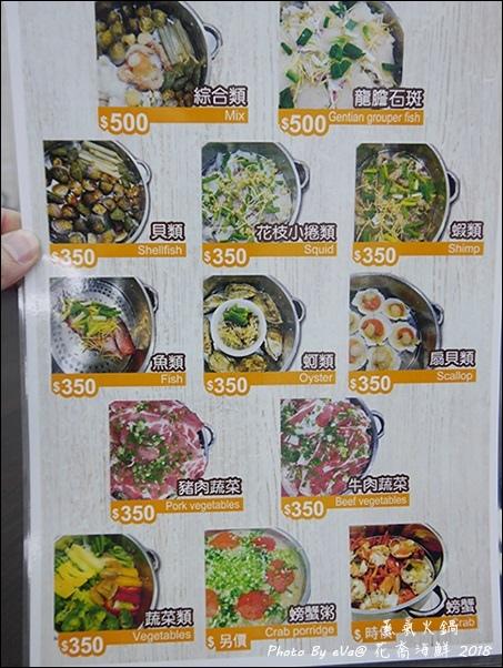 花喬海鮮-11.jpg