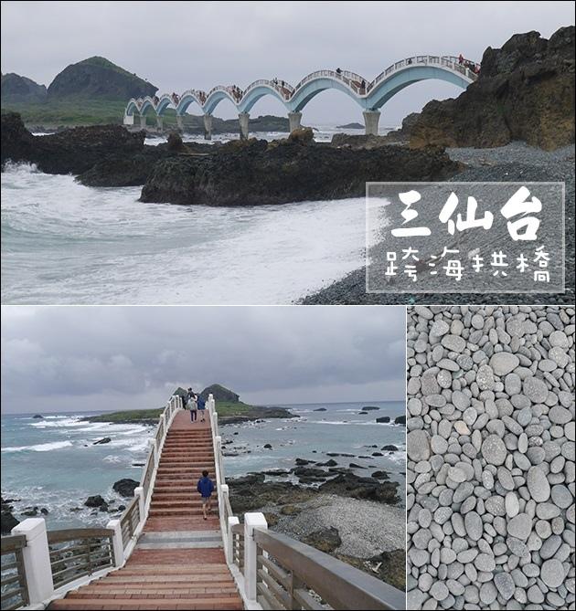 三仙台-01.jpg