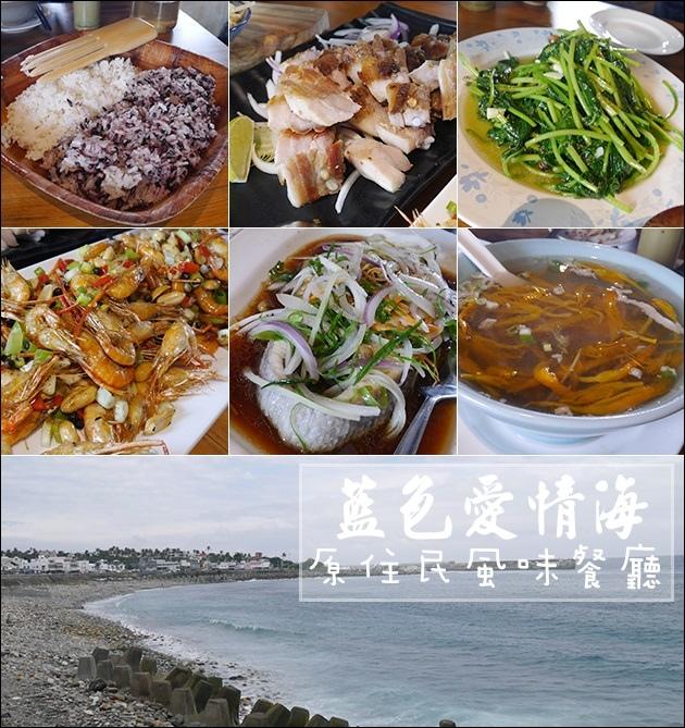 藍色愛情海餐廳-02.jpg