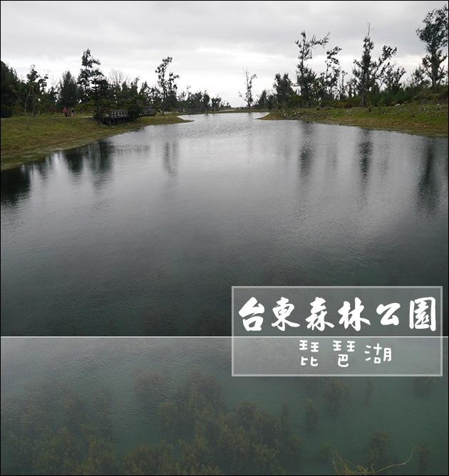 台東森林公園-02.jpg