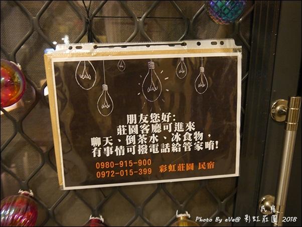 彩虹莊園-05.jpg
