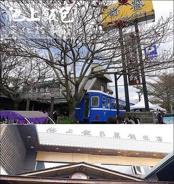 池上飯包-01.jpg