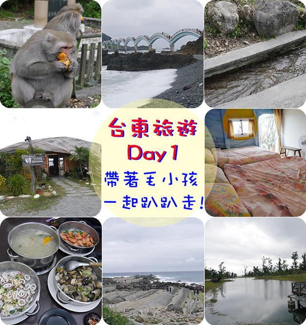 台東旅遊 Day1.jpg