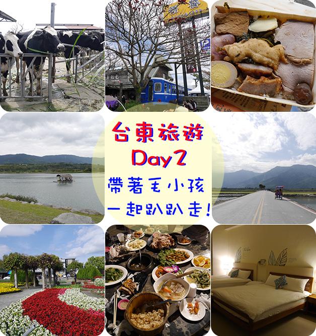 台東旅遊 Day2.jpg