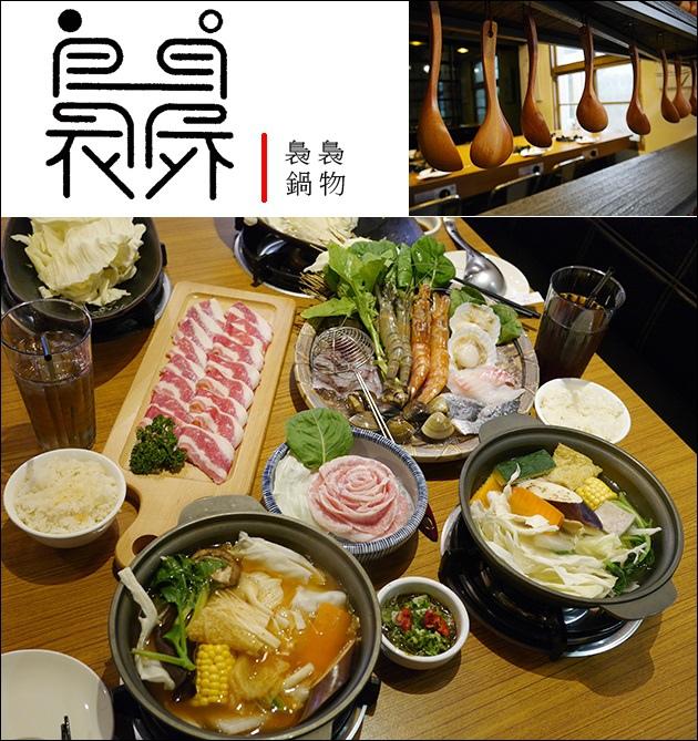 裊裊鍋物-01.jpg