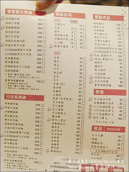 裊裊鍋物-13.jpg