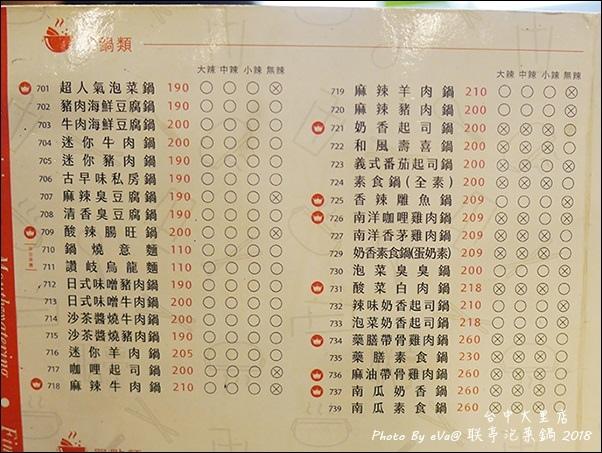 联亭泡菜鍋-11.jpg
